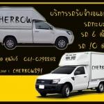 รถรับจ้างหนองคาย 061-0298858 คุ้มค่า รับจ้างขนของ ย้ายบ้าน ดีไม่เอาเปรียบ