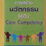 การสร้างนวัตกรรมให้เป็น Core Competency