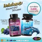 โปรซ่อมหน้าไหม้ ให้ทนแดด (Grape Seed + Pure Squalene)
