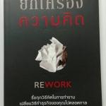 ยกเครื่องเรื่องความคิด Rework