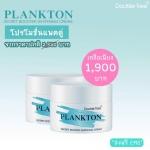 Double Tree Plankton Secret Booster Whitening Cream จำนวน 2 กระปุก(แพ็คคู่)