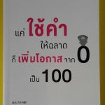 แค่ใช้คำให้ฉลาดก็เพิ่มโอกาสจาก0เป็น100