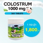 น้ำนมเหลืองแบบเม็ดช่วยในการเจริญเติบโต AuswellLife Colotrum Tablet 1,000 mg. IgG 60 mg. 365 เม็ด 1 กระปุก