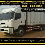 รถรับจ้างขอนแก่น เฌอโบว์โลจิสติกส์ 061-0298858 รับจ้างขนของ ย้ายบ้าน ราคาถูก!!!