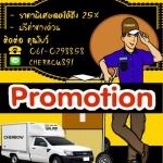 รถรับจ้างนครปฐม รถกระบะรับจ้าง รถหกล้อรับจ้าง 061-0298858 รับจ้างขนของ ย้ายบ้าน ทั่วไป