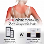 Whitening Body Lotion + Gluta Pancea ฟื้นฟูผิวจากแสงแดด **เซ็ตขายดี***
