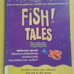 Fish ! Tales ปฏิบัติการป(ล)าฏิหาริย์