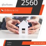 เฉลยแนวข้อสอบ นักสัตวบาล 3-5 สภากาชาดไทย