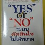 """ระบบตัดสินใจไม่ให้พลาด : """"YES"""" OR """"NO"""""""