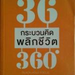 36กระบวนคิดพลิกชีวิต360