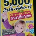 5000 คำศัพท์ต้องรู้ ในการฟัง-พูด-อ่าน-เขียน ภาษาอังกฤษ