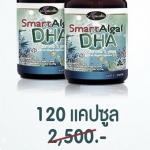 อาหารเสริม บำรุงสมอง Auswelllife Smart Algal DHA 110.25 mg. 60 แคปซูล 2 กระปุก
