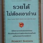 รวยได้ไม่ต้องเอาถ่าน-Robert Shemin