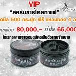 Charcoal&Coffee body scrub สครับชาร์โคลกาแฟ ราคาส่ง 500 กระปุก พร้อมสมัครตัวแทนVIP