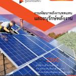 เฉลยแนวข้อสอบ นักวิเคราะห์นโยบายและแผนปฏิบัติการ (ภาษาอังกฤษ) กรมพัฒนาพลังงานทดแทนและอนุรักษ์พลังงาน