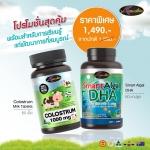 เซ็ตคู่ เพื่อลูกน้อยฉลาดแข็งแรง (นมเม็ด Colostrum + DHA)