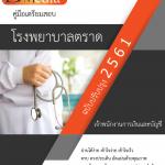 เฉลยแนวข้อสอบ เจ้าพนักงานการเงินและบัญชี โรงพยาบาลตราด