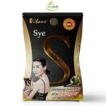 Sye S (ซายเอส) อาหารเสริมลดน้ำหนัก เชียร์ ฑิฆัมพร