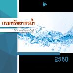 สรุปแนวข้อสอบ นักวิชาการเงินและบัญชี กรมทรัพยากรน้ำ