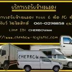 เฌอโบว์โลจิสติกส์ บริการรถรับจ้างกรุงเทพ รถรับจ้างขนของ รถกระบะรับจ้าง รถ6ล้อรับจ้าง ที่พร้อมทุกอย่าง 061-0298858