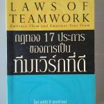 กฏทอง 17 ประการของการเป็นทีมเวิร์กที่ดี