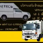 รถรับจ้างจังหวัดนนทบุรี ราคาถูกต่อรองได้ 061-0298858 รับจ้างย้ายบ้าน รับจ้างขนของ พร้อมคนยก