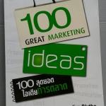 100สุดยอดไอเดียร์การตลาด