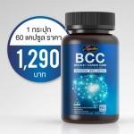 อาหารเสริม บำรุงสมองและระบบประสาท Auswelllife BCC (Brain & Cardio Care) with Squalene & Ginkgo 60 แคปซูล 1 กระปุก