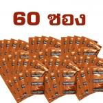 Vitalite ไวทาไล๊ท์ 3 กรัม x 60 ซอง ราคา 3,000 บาท