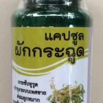 แคปซูลผักกระฉูด กระชับหูรูด บำรุงระบบเพศ 2 กระปุก รวม 200 แคปซูล