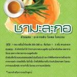 ชามะละกอ ล้างน้ำมันพืช ล้างระบบดูดซึม ชนิดซองแช่น้ำร้อน