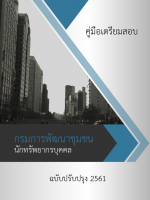 เฉลยแนวข้อสอบ นักทรัพยากรบุคคล กรมการพัฒนาชุมชน