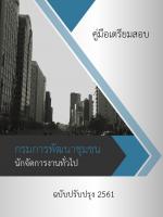 เฉลยแนวข้อสอบ นักจัดการงานทั่วไป กรมการพัฒนาชุมชน