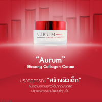 ร้านครีม aurum ginseng ครีม อั้ม พัชราภา