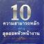 10ความสามารถหลักเพื่อก้าวสู่หัวหน้างาน