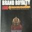 100 สุดยอดแบรนด์โลก:BRAND ROYALTY-MATT HAIG