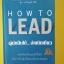 HOW TO LEAD ผู้นำเป็นได้ ง่ายนิดเดียว