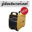 ตู้เชื่อม Inverterไฟ3เฟส MKT รุ่น MMA400E thumbnail 1