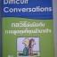 กลวิธีรับมือกับการพูดคุยที่คุณลำบากใจ (DIFFIC ULT CONVERSATIONS)