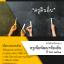 แนวข้อสอบ ครูคืนถิ่น (โครงการผลิตครูเพื่อพัฒนาท้องถิ่น ปี 2561)