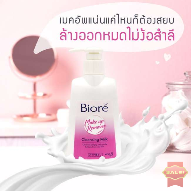 มาแล ว Biore Makeup Remover Cleansing
