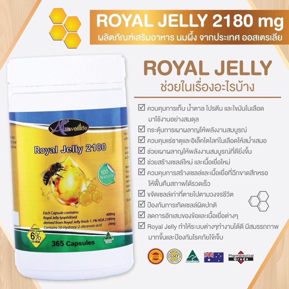 นมผึ้งออสเตรเลีย,นมผึ้ง ราคา,นมผึ้ง ยีห้อไหนดี