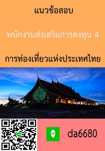 พนักงานส่งเสริมการลงทุน 4 การท่องเที่ยวแห่งประเทศไทย (ททท.)
