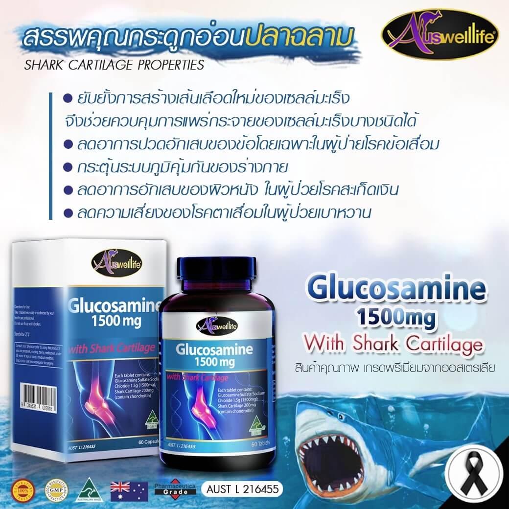 Auswelllife Glucosamine 1500 mg มีส่วนประกอบของกระดูกอ่อนปลาฉลาม