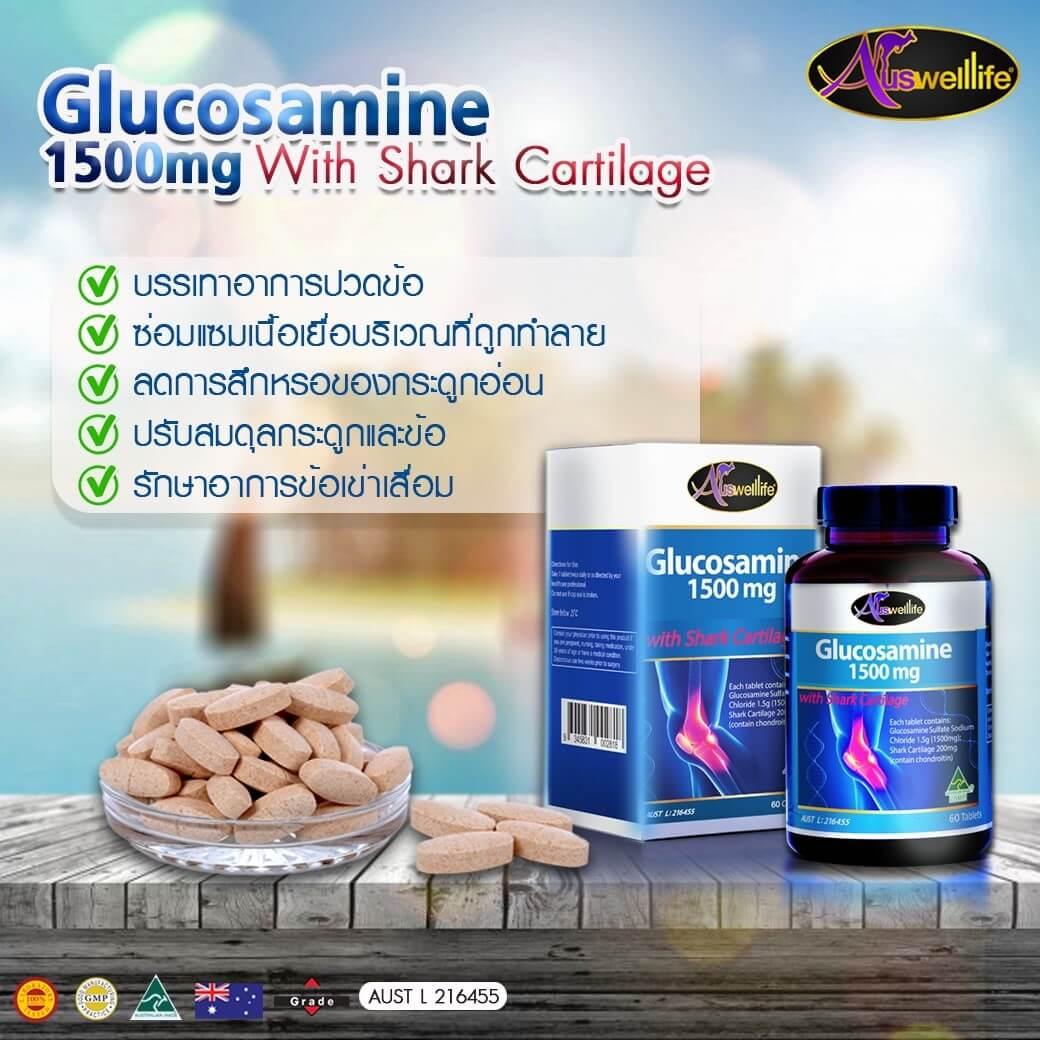 กลูโคซามีน Glucosamine 1500mg ดูแลเอ็น กระดูกอ่อน และ น้ำหล่อเลี้ยงข้อ