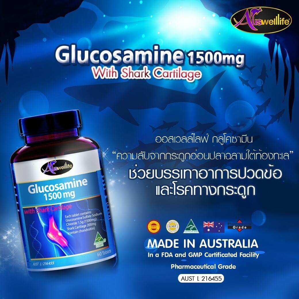 Auswelllife Glucosamin