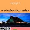 นักบัญชี 3 การท่องเที่ยวแห่งประเทศไทย (ททท.)