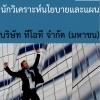 แนวข้อสอบ นักวิเคราะห์นโยบายและแผน บริษัท ทีโอที จำกัด (มหาชน)