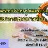 ข่าวรับสมัครสอบ พนักงานราชการทั่วไป กรมการแพทย์แผนไทยและการแพทย์ทางเลือก