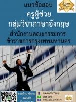 แนวข้อสอบ ครูผู้ช่วย กลุ่มวิชาภาษาอังกฤษ สำนักงานคณะกรรมการข้าราชการกรุงเทพมหานคร